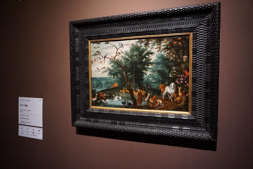 《地上の楽園》ヤン・ブリューゲル2世  1620-1625年頃