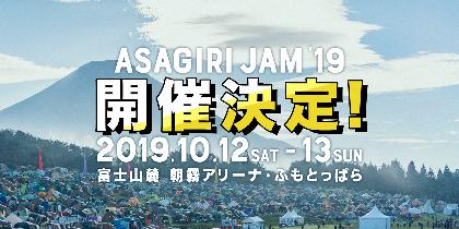 『朝霧JAM』2019年の開催を発表