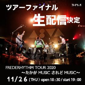 フレデリック、全国ツアーファイナル・Zepp Nagoya公演を生配信決定