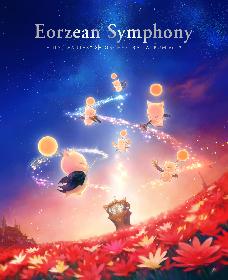 『ファイナルファンタジーXIV』最新オーケストラアレンジBlu-ray発売! コンサート音源全19曲も収録