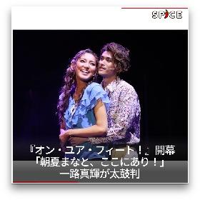 ミュージカル『オン・ユア・フィート!』、音楽劇『道』など【12/7(金)~10(月)のオススメ舞台・クラシック記事】