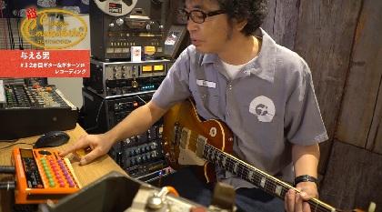 奥田民生 ユニコーン曲のセルフカバー「与える男」をマルチトラック音源にて発売