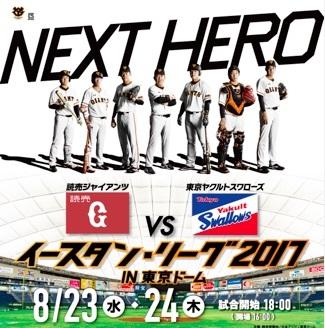 東京ドームでイースタン・リーグが開催
