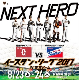 巨人、二軍戦が東京ドームで開催 次世代のヒーローに注目
