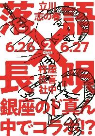 """落語と長唄が銀座でコラボ!? GINZA PLACE""""亭""""『落語×長唄ミュージカル』&『落語と長唄の世界』を開催"""