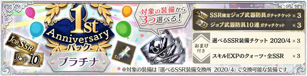 1stアニバーサリーパック販売  (C)KLabGames