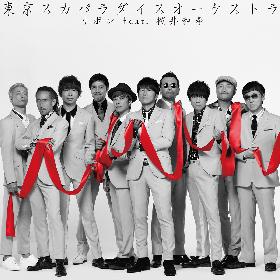 スカパラ×桜井和寿、赤いリボンを手にした新シングルのジャケット公開