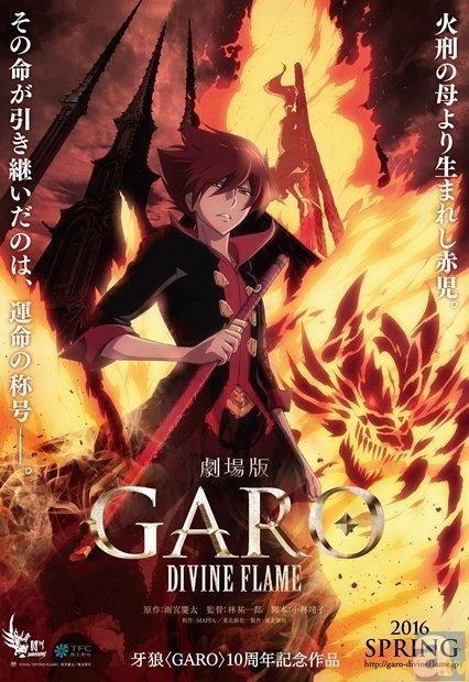 浪川大輔さん出演で劇場アニメ『牙狼〈GARO〉』公開決定