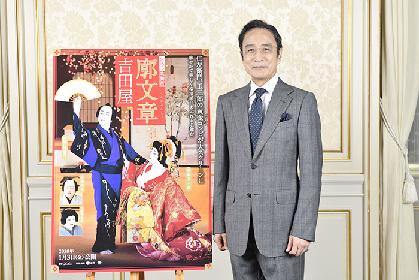 新春にほっこりと和む、仁左衛門と玉三郎の黄金コンビのシネマ歌舞伎『廓文章 吉田屋』