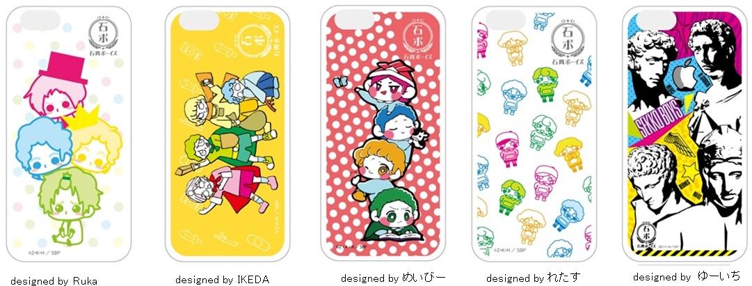 『石膏ボーイズ』オリジナルiPhoneケース デザイン5種