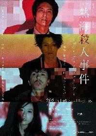 劇団アレン座『熱海殺人事件-ザ・ロンゲスト・スプリング-』メインビジュアルが公開