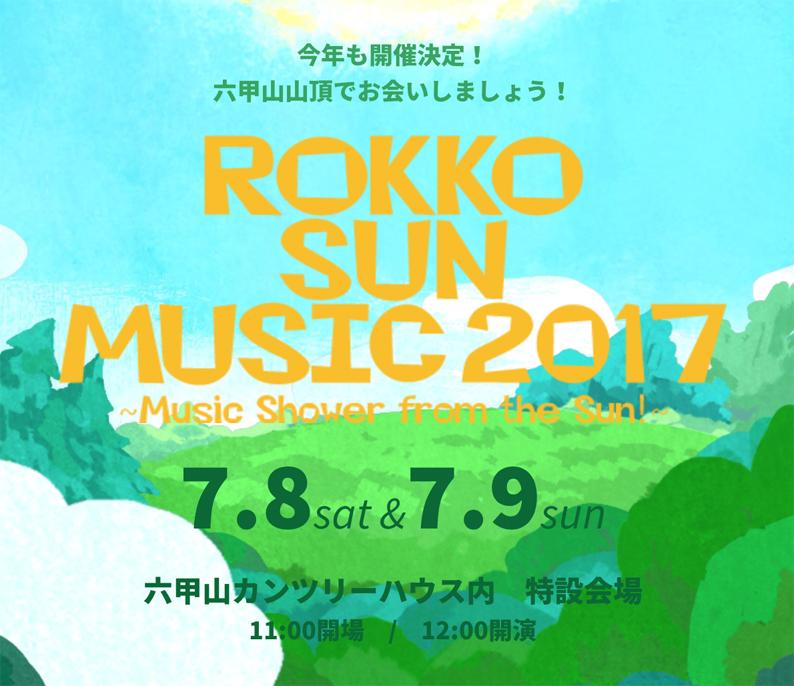 ROKKO SUN MUSIC 2017~Music shower from the SUN!~