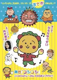さくらももこの名作漫画「コジコジ」が舞台化! 乃木坂46の向井葉月がコジコジ役に