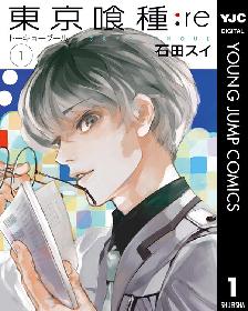『東京喰種トーキョーグール:re』『失格紋の最強賢者』など人気コミックが無料で読める!