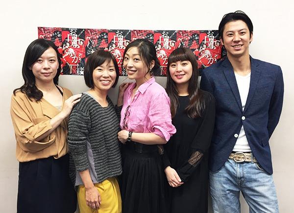 (左から)ペヤンヌマキ、岩本えり、内田慈、望月綾乃、加藤貴宏