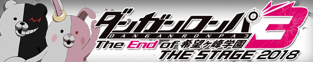 『ダンガンロンパ3 THE STAGE 2018〜The End of 希望ヶ峰学園〜』 (C)Spike Chunsoft Co.,Ltd./希望ヶ峰学園第3映像部 All Rights Reserved. (C)Spike Chunsoft Co.,Ltd./希望ヶ峰学園演劇部 All Rights Reserved.