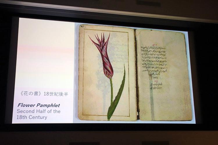 《花の書》18世紀後半