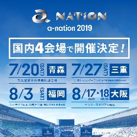 『a-nation 2019』青森、三重、福岡、大阪の国内4会場で開催
