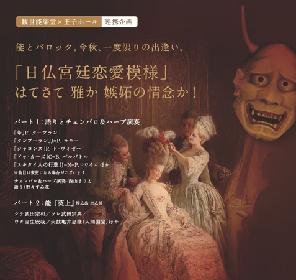 銀座の「観世能楽堂」と「王子ホール」の連携企画第1弾! 能とバロック音楽で描く『日仏宮廷恋愛模様』
