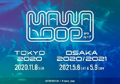『MAWA LOOP』 2020年11月に東京公演、2021年5月に大阪公演の開催が決定