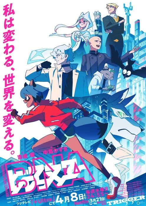 『BNA ビー・エヌ・エー』キービジュアル (C) 2020 TRIGGER・中島かずき/『BNA ビー・エヌ・エー』製作委員会