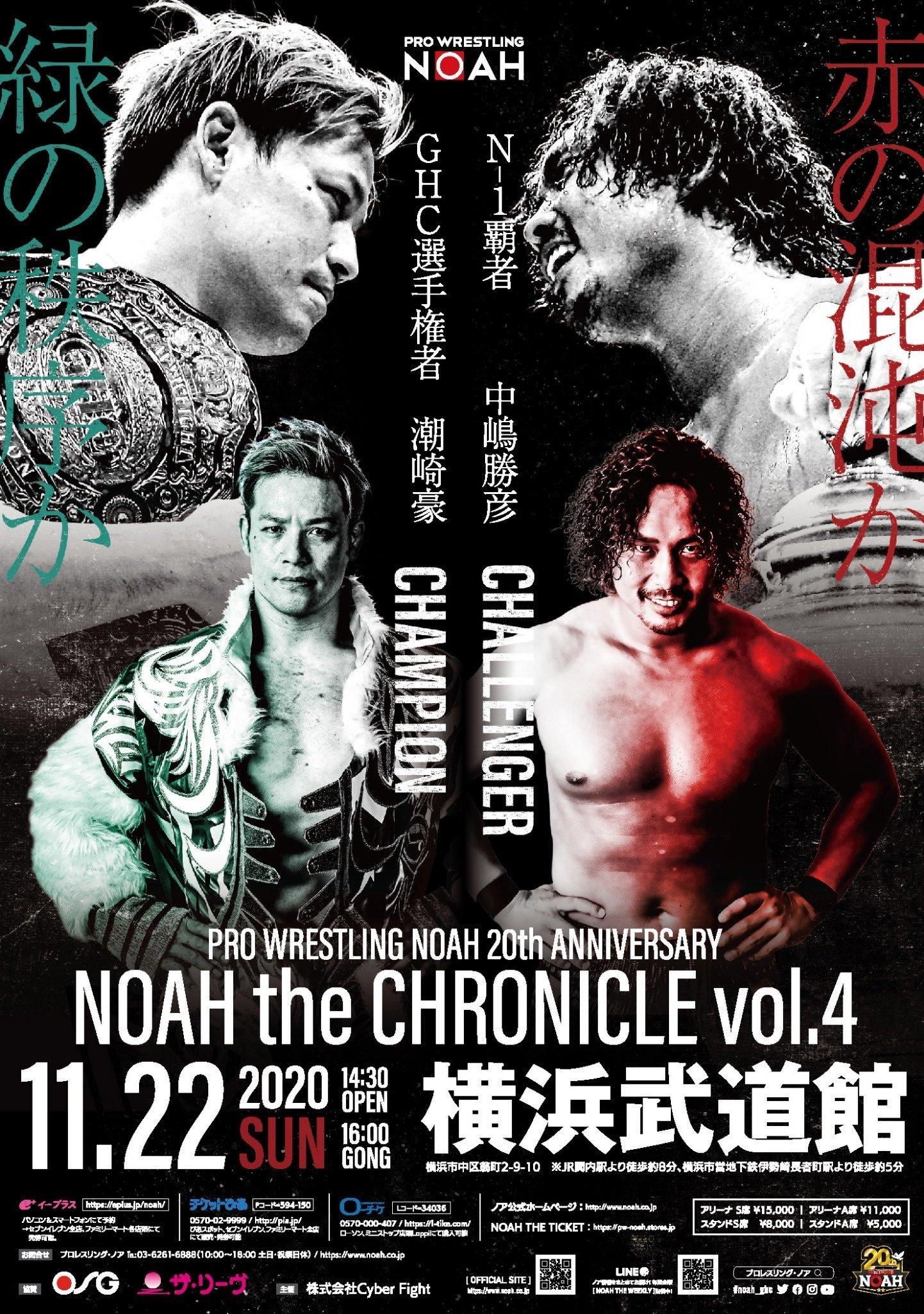 『20th ANNIVERSARY NOAH the CHRONICLE vol.4 横浜大会』は11月22日(日)に横浜武道館で開催