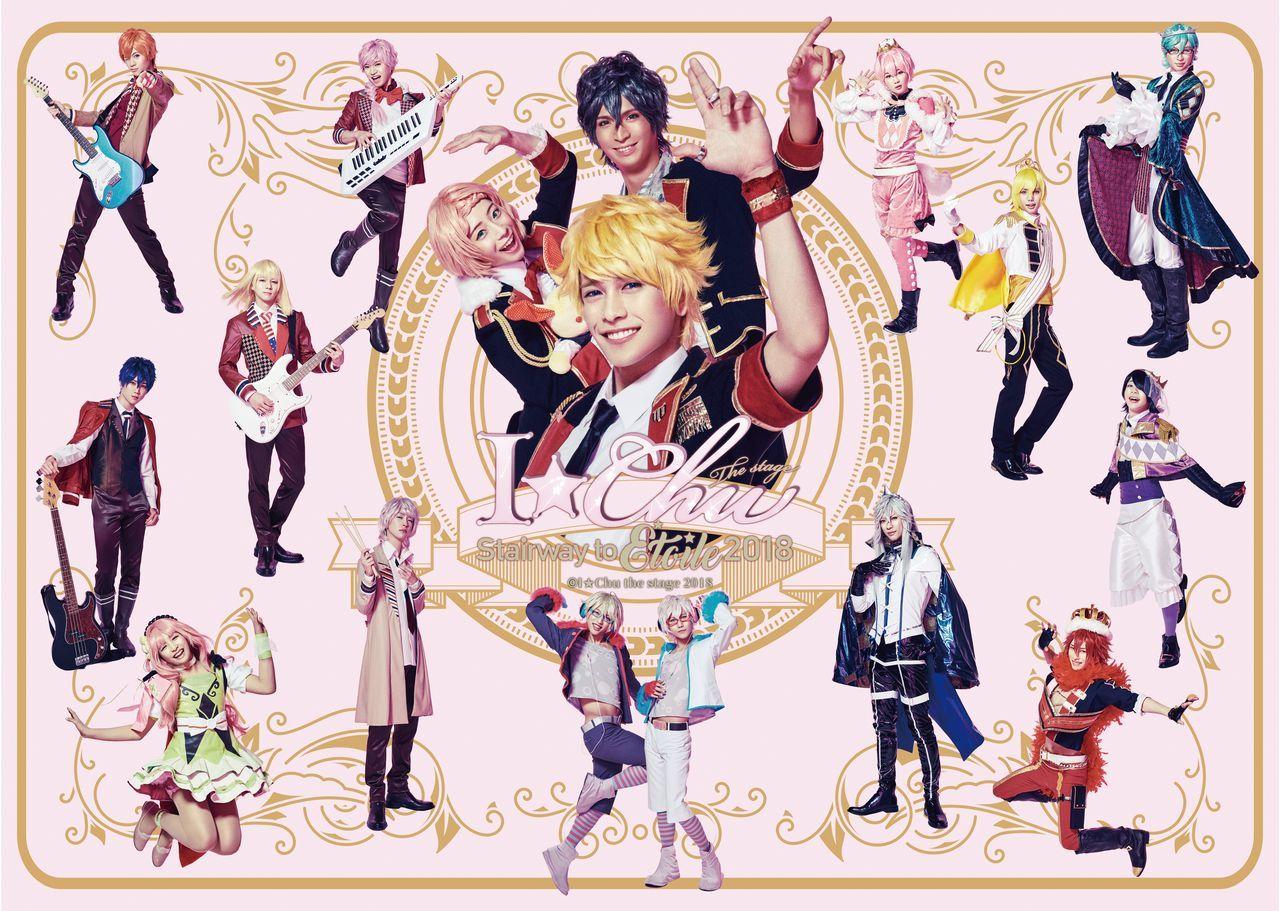 『アイ★チュウ ザ・ステージ~Stairway to Étoile 2018~』キービジュアル