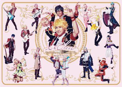 舞台『アイ★チュウ』から3月上演の「~Stairway to Étoile 2018~」メインビジュアル公開