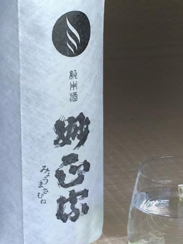 地酒「妙政宗(みょうまさむね)」
