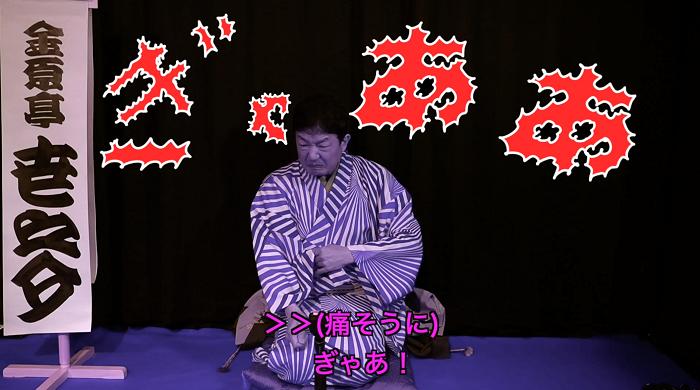 金原亭世之介&RAGG 落語ミュージカル「お菊の皿」本編より