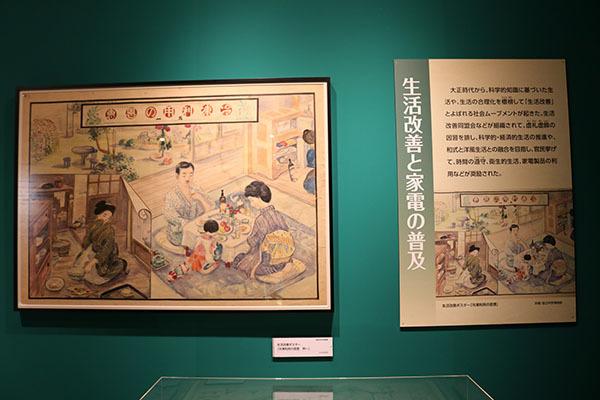 生活改善ポスター「冷凍利用の恩恵 其一」 1919(大正8)年、国立科学博物館所蔵