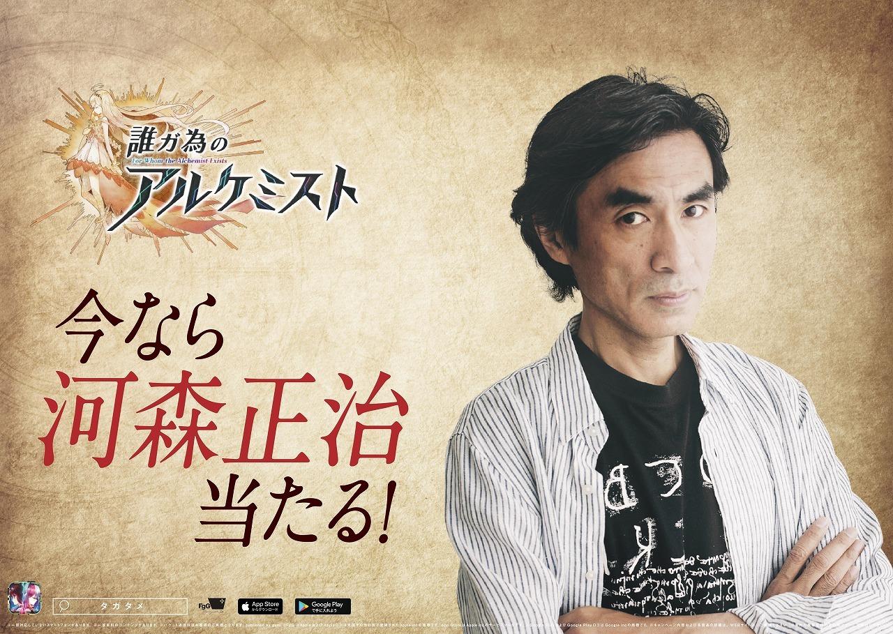 キャンペーンビジュアル_河森正治総監督 (C)2019 FgG・gumi / Shoji Kawamori, Satelight