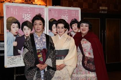 大竹しのぶ×渡辺えり×キムラ緑子の究極キャストで『三婆』開幕!