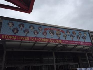 『STORM LOVER』イベント歌あり笑いありで大盛り上がり!