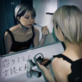 川谷絵音プロデュース・美的計画が2曲入りEP「恋のこと/文読む私」配信リリース