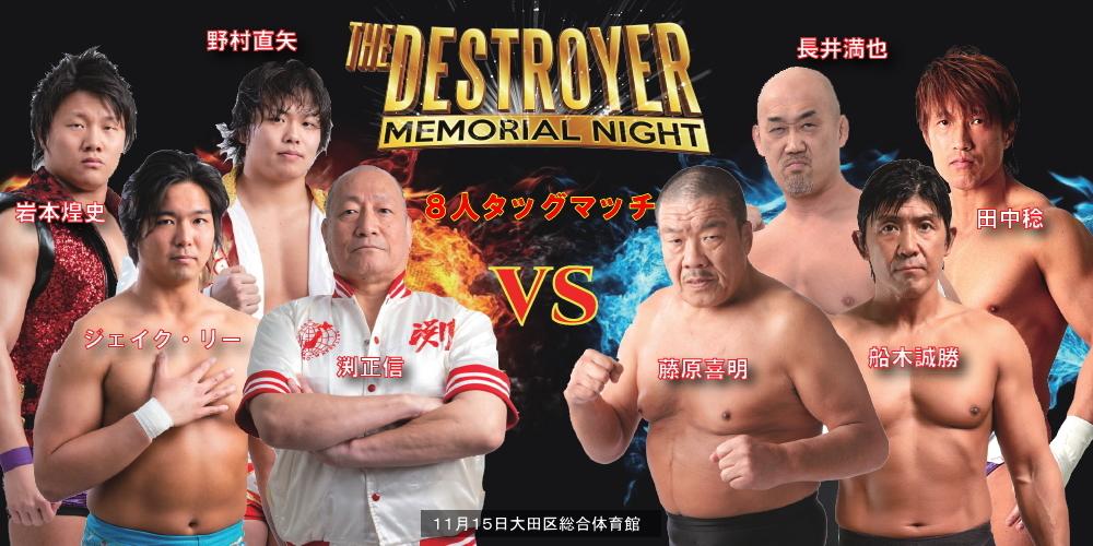 新たに発表された8人タッグマッチ。渕正信らと藤原組長&船木誠勝らが対戦する