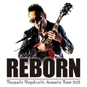 長渕剛、約2年ぶりとなる有観客ライブツアーの開催が決定
