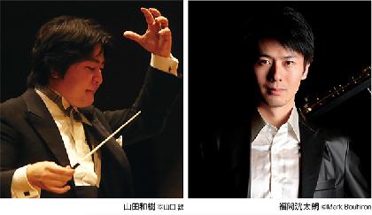 山田和樹(指揮) 日本フィルハーモニー交響楽団 特別演奏会 絶好調のコンビが放つ期待のロシア・プロ
