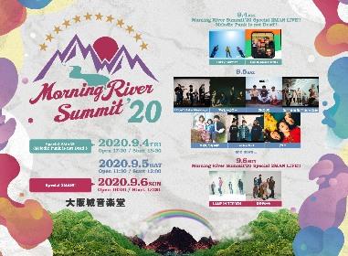 GOOD4NOTHINGとDizzy Sunfistの2マンが日程に追加、野外音楽イベント『MORNING RIVER SUMMIT』初の3DAYS開催に