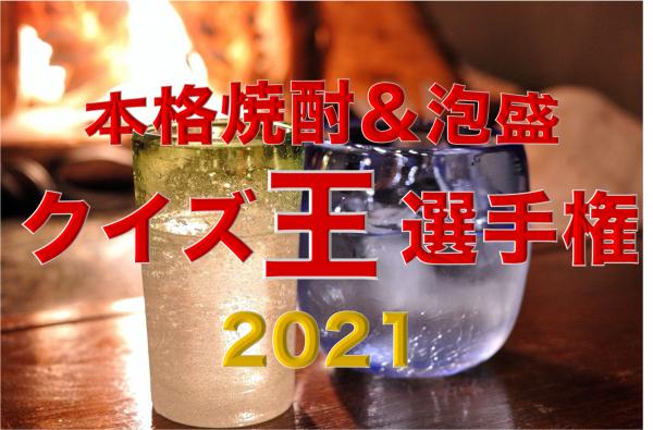 本格焼酎&泡盛クイズ王選手権2021