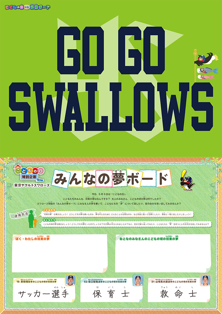 「GO GO SWALLOWS」の文字が入った「応燕ボード」(上)と「夢ボード」(下)