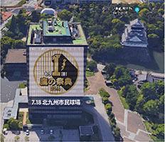 北九州市庁舎に「鷹の祭典ロゴ」を投影。街を挙げてホークスを盛り上げる(※画像はイメージです)
