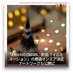 SEKAI NO OWARI、木村カエラなど【10/10(水)のオススメ音楽記事】