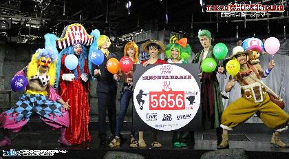 『ワンピース』のアトラクション『ONE PIECE LIVE ATTRACTION』が通算5656(ゴムゴム)公演を達成