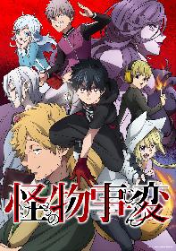 ジャンプSQ連載の『怪物事変(けものじへん)』TVアニメキービジュアル公開 メインスタッフ&メインキャスト追加発表