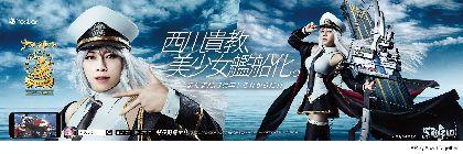"""西川貴教が海を駆ける美少女""""空母エンタープライズ""""に変身 新曲「As a route of ray」が『アズールレーン』CMソングに"""