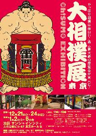 """『大相撲展』東京展で、現役力士たちが腕を振るう""""各相撲部屋の名物ちゃんこ""""を日替わりで味わえる企画"""
