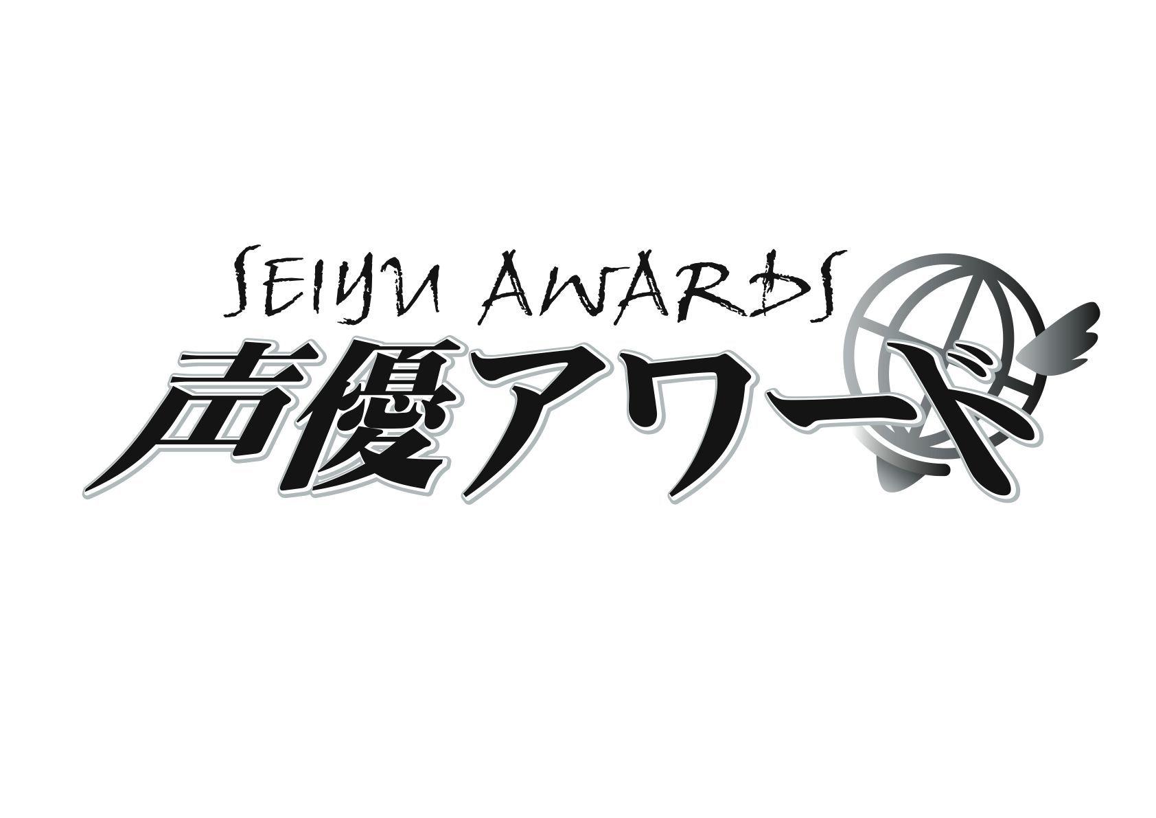 第十一回声優アワード (c)Seiyu Awards