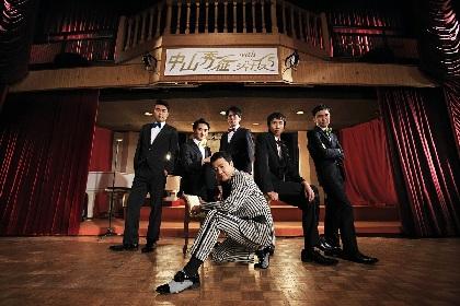 """中山秀征の50歳を記念したカバーアルバムリリースに""""じゃない方芸人""""が集結、ダンスも"""