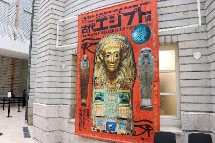 ミイラ・マスク、人型棺など約130点展示、天地創造の神話をテーマにした『国立ベルリン・エジプト博物館所蔵 古代エジプト展 天地創造の神話』が京都で開催